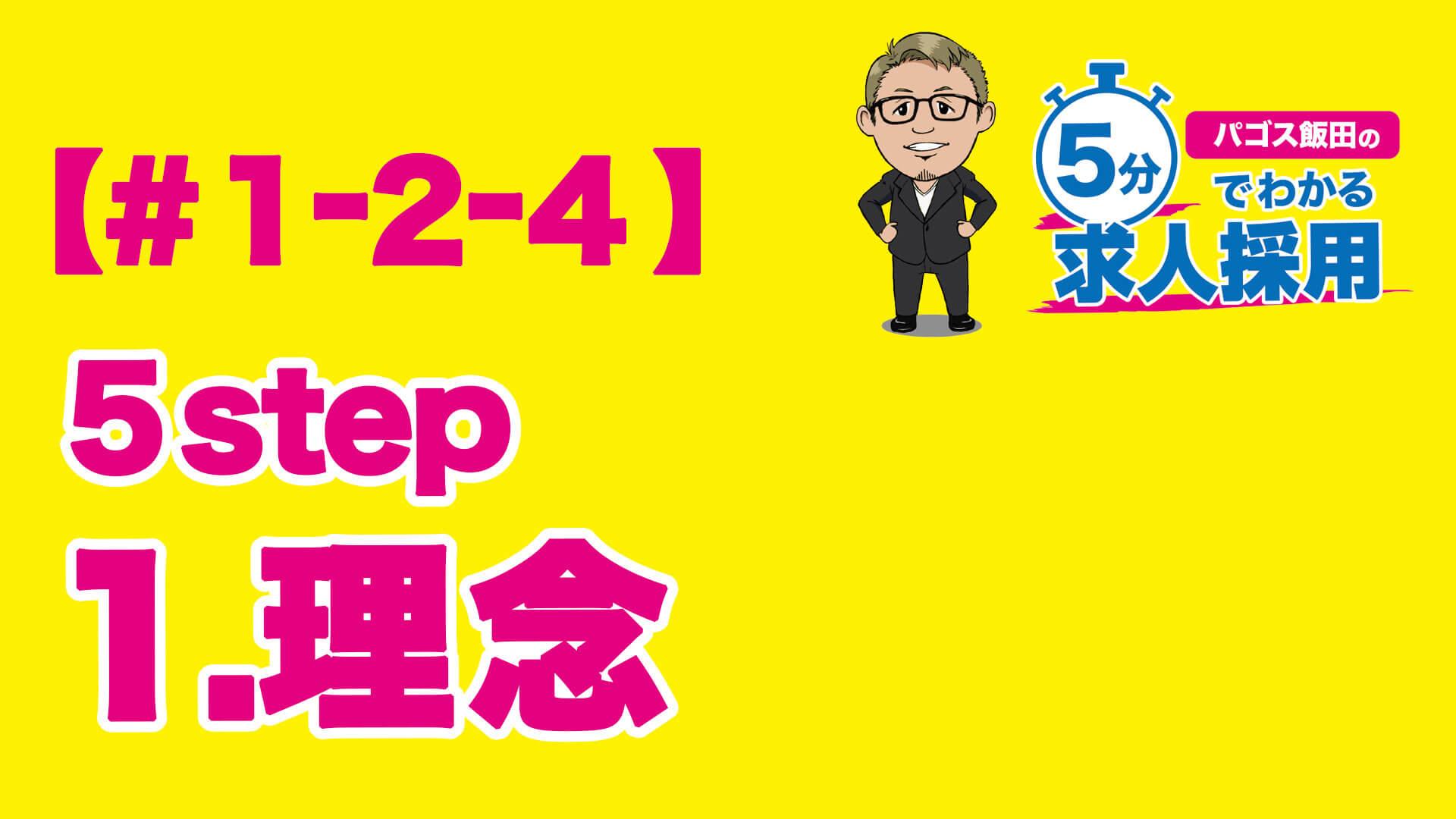 【#1-2-4】5step 1.理念