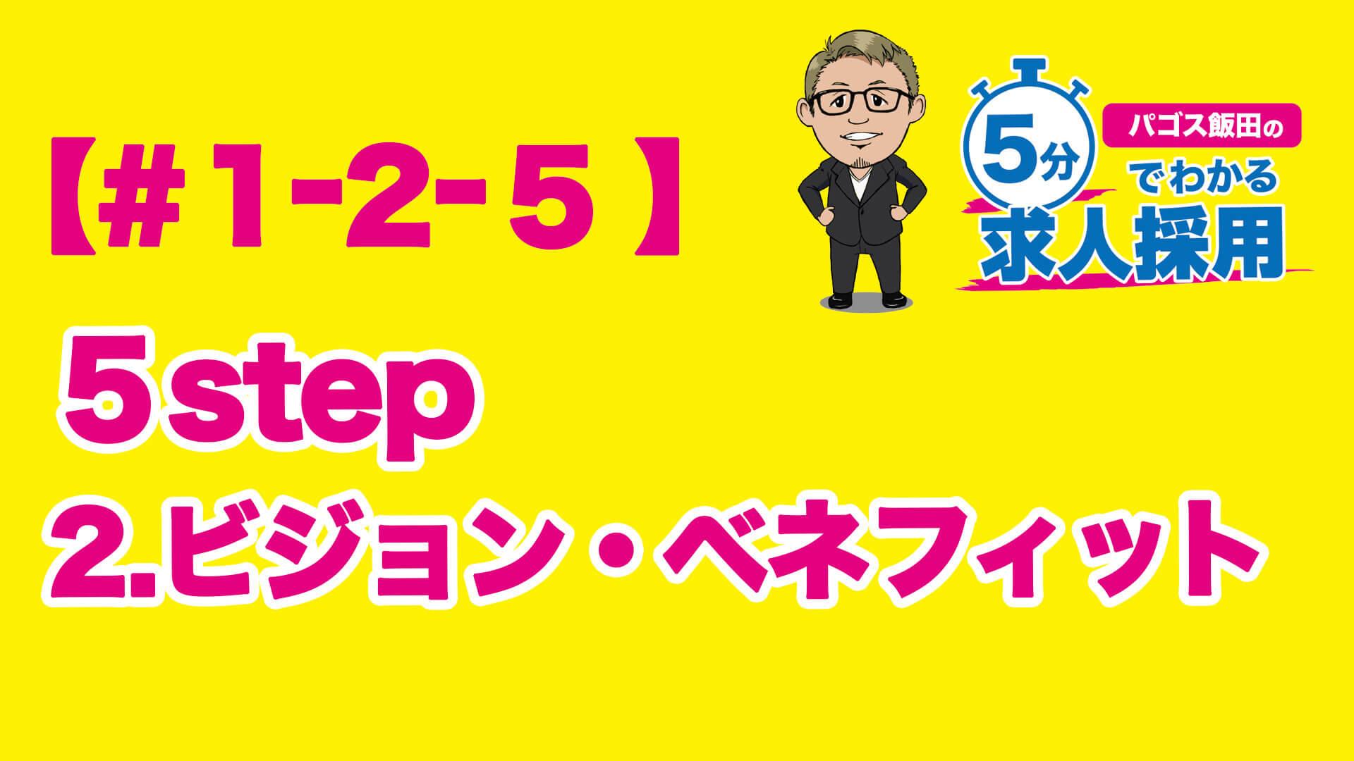 【#1-2-5】5step 2.ビジョン、ベネフィット