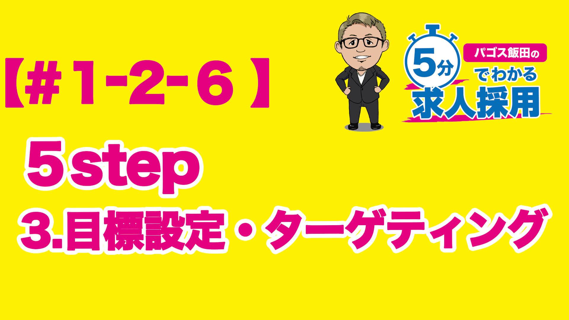 【#1-2-6】5step 3.目標設定、ターゲティング