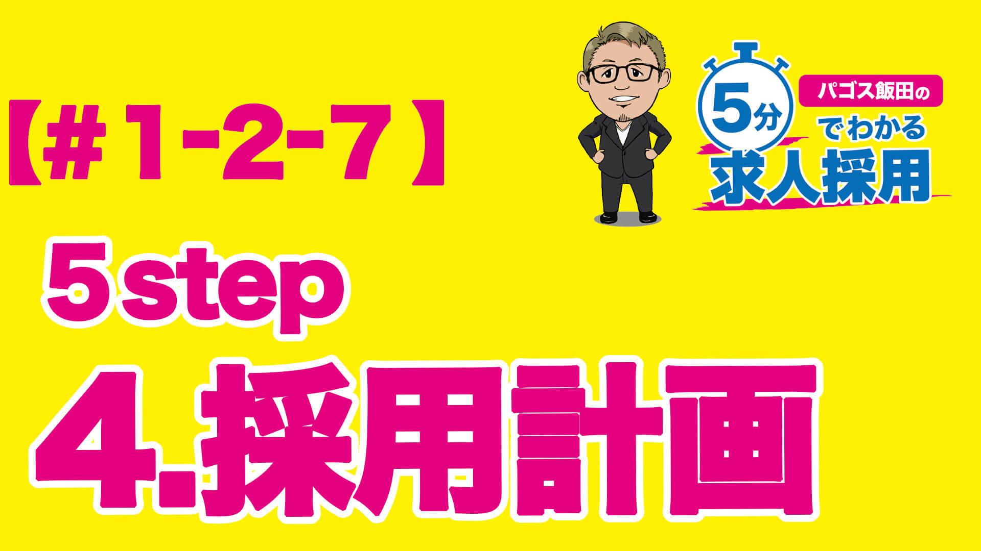 【#1-2-7】5step 4.採用計画