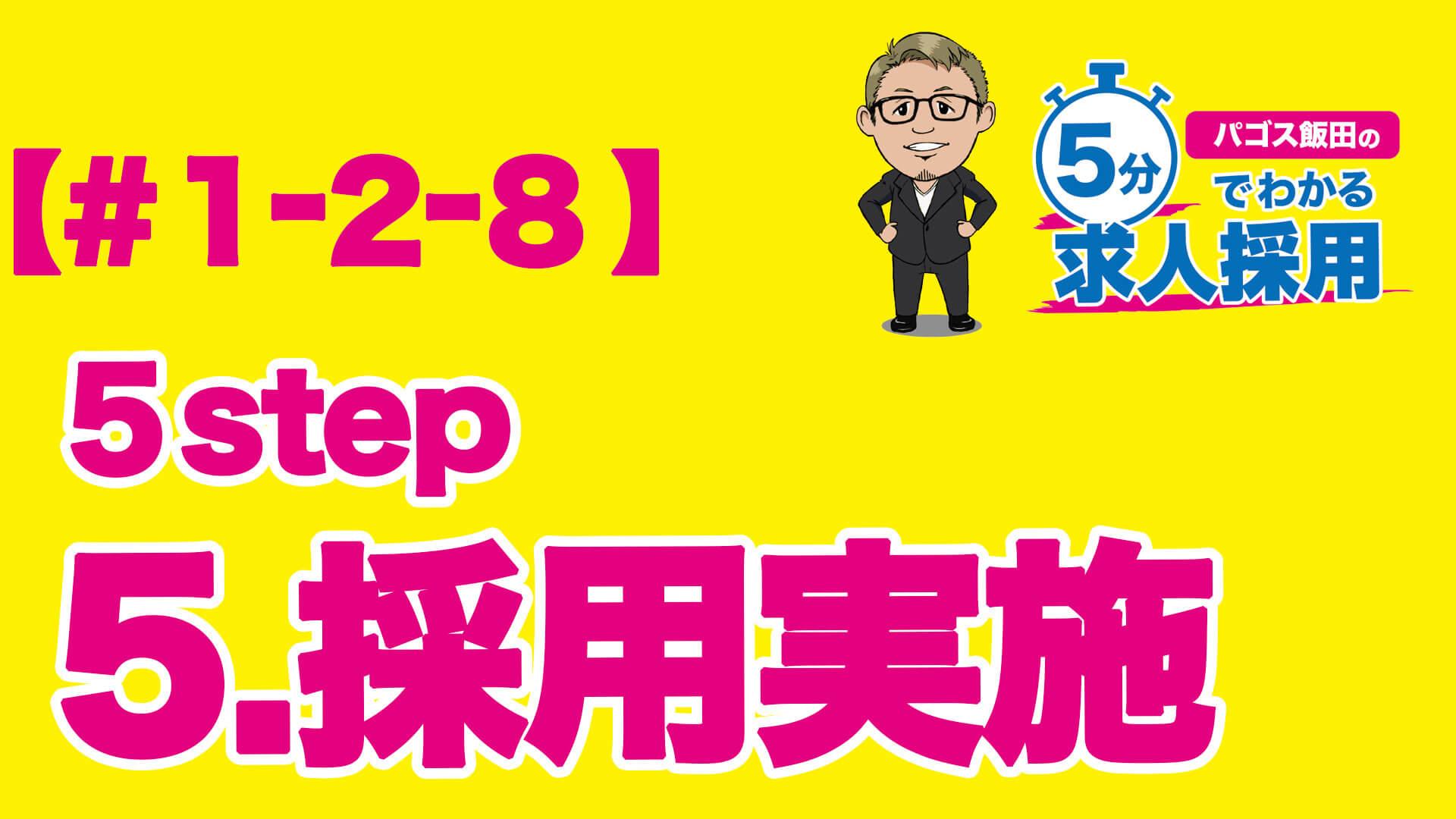 【#1-2-8】5step 5.採用実施