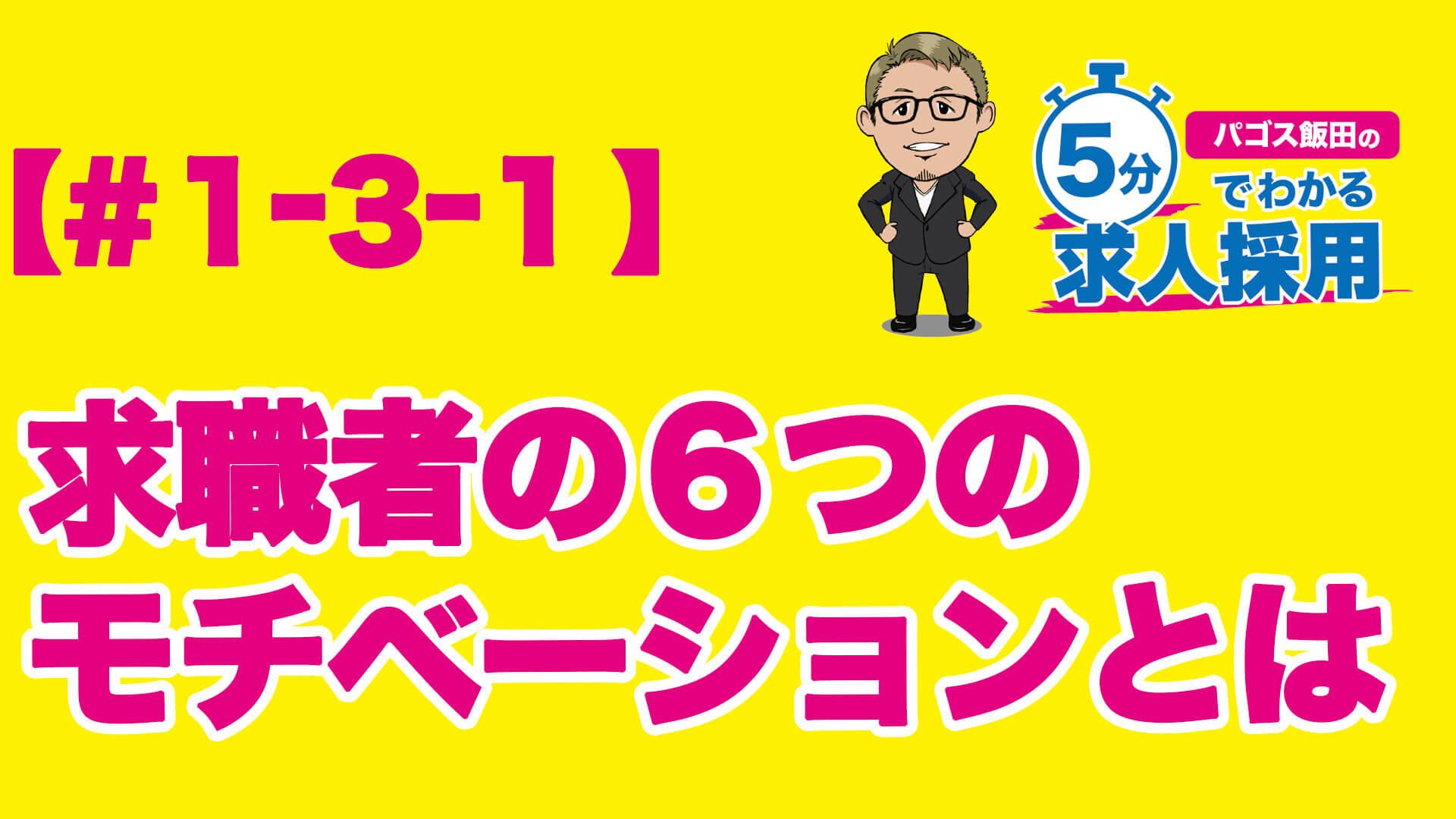 【#1-3-1】求職者の6つのモチベーションとは