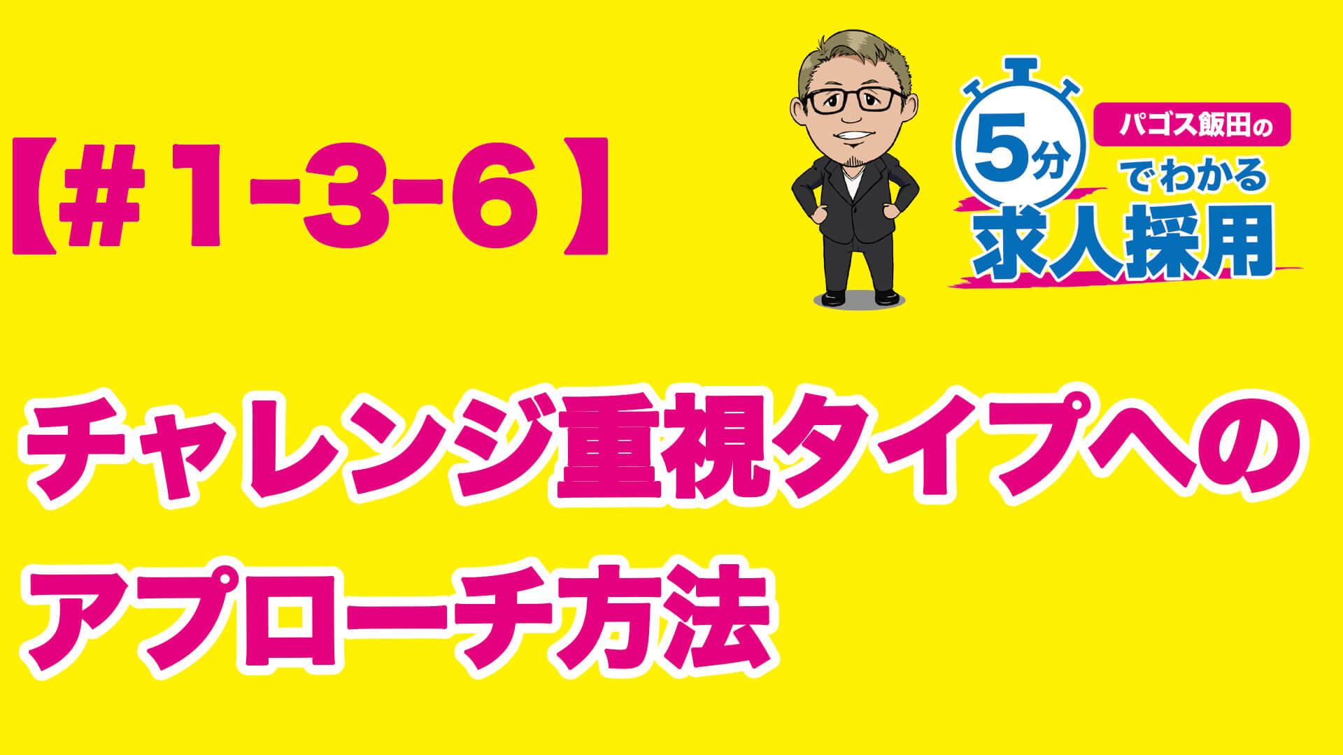 【#1-3-6】チャレンジ重視タイプの求職者へのアプローチ