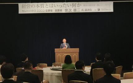 介護経営獅志之会の9月公開例会