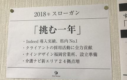 2018スローガン