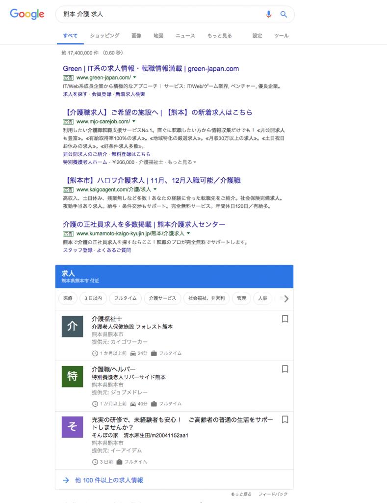 googleforjobs_kaigo