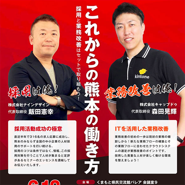 【セミナー開催のお知らせ】これからの熊本の働き方〜採用と業務改善はセットで取り組もう!〜