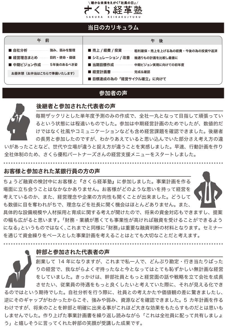 さくら優和パートナーズ経革塾