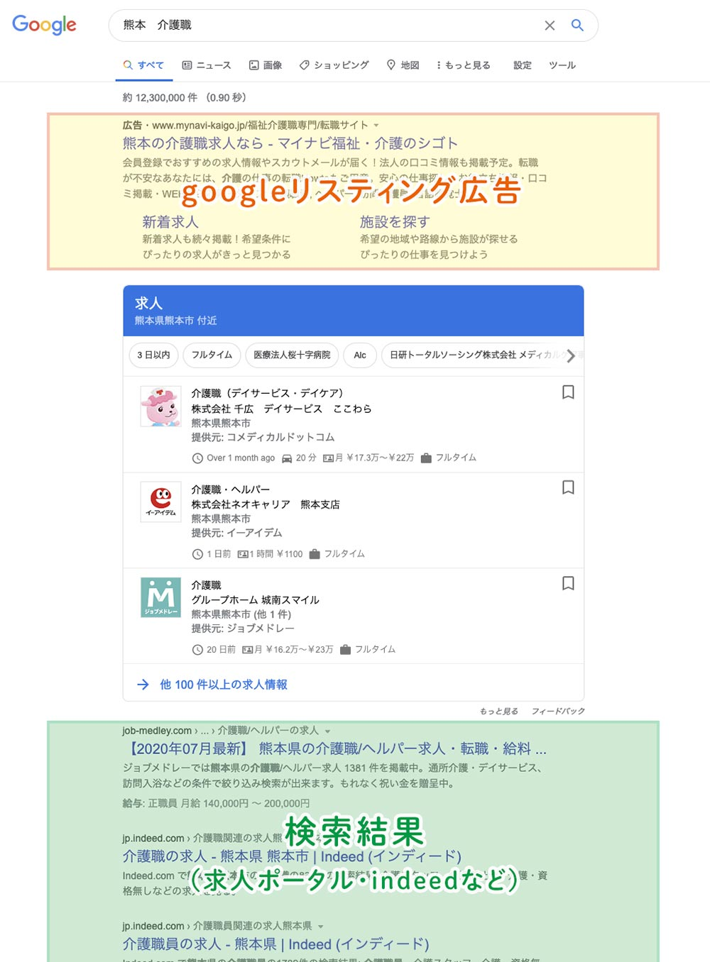 googleしごと検索の検索結果イメージ2